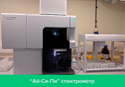"""Ай-Си-Пи"" спектрометр"