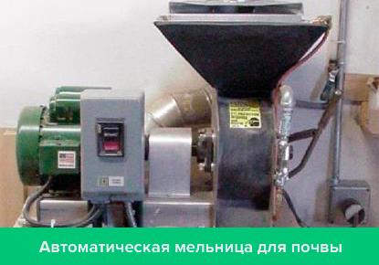 Автоматическая мельница для почвы