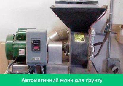 Автоматичний млин для грунту