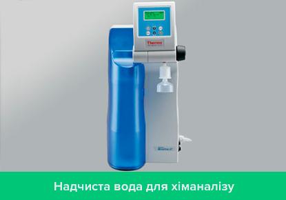 Надчиста вода для хіманалізу