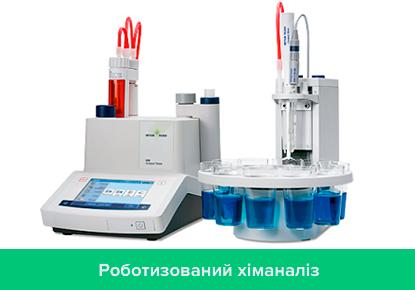 Роботизований хіманаліз