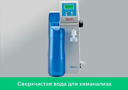 Сверхчистая вода для химанализа